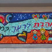 גלריה סדנת פסיפס בביהס ובקהילה 54