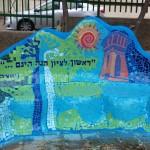 גלריה - פיסול סביבתי ופסיפס בבית הספר ובקהילה 17